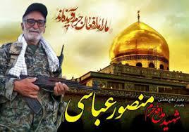 بام ایران فردا میزبان پیکر مطهر شهید مدافع حرم